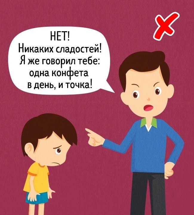 11способов сказать ребенку -нет- ибыть услышанным