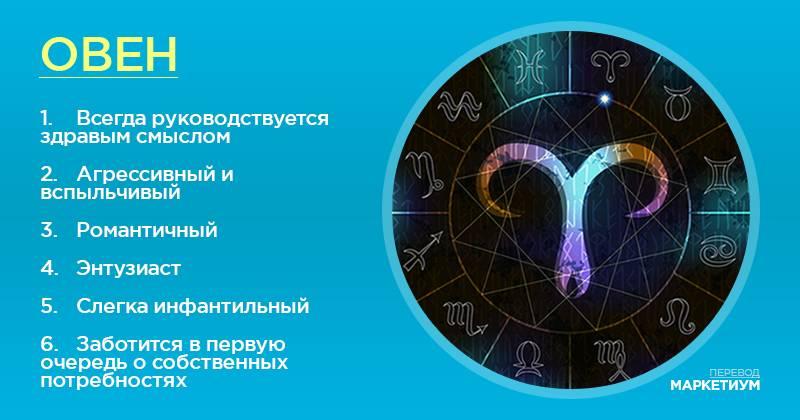 6 доминирующих черт каждого знака Зодиака