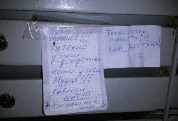 Лучшие записки от соседей по подъезду. Мечта, а не соседи!
