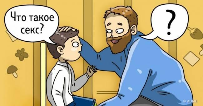 10недетских тем, которых нельзя избегать вразговоре сребенком