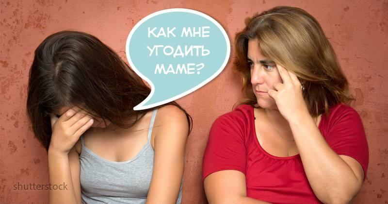 8 доказательств того, что вы несчастны из-за своей мамы