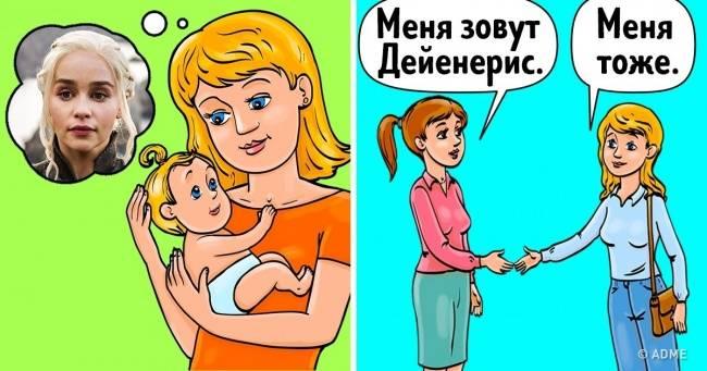 Очем стоит помнить родителям, когда приходит время выбирать ребенку имя