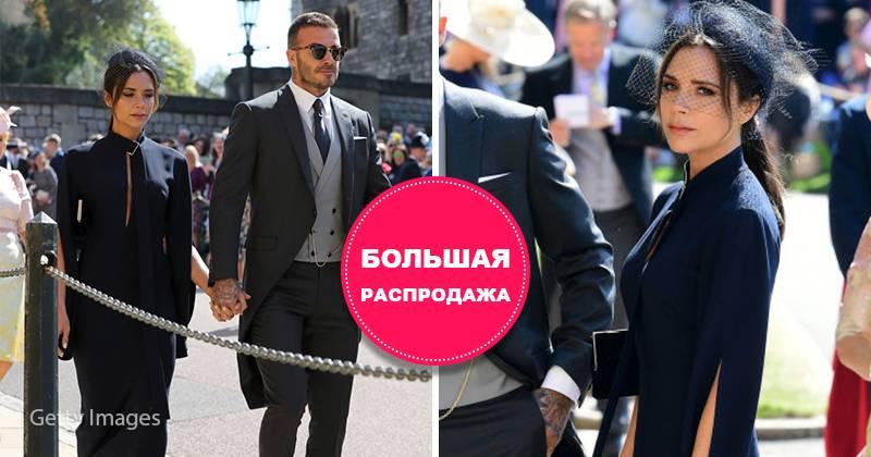 Бекхэмы выставили на продажу свои наряды со свадьбы принца Гарри и Меган Маркл. На это есть благородная причина!