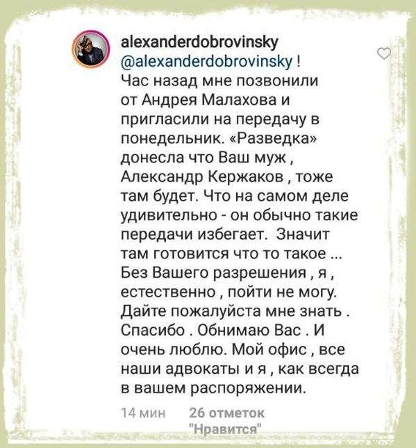 Александр Кержаков появится в шоу Андрея Малахова с откровениями о своей жене