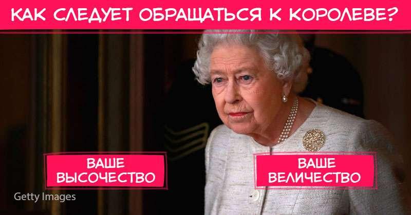 Тест: насколько хорошо вы знаете королевский протокол?