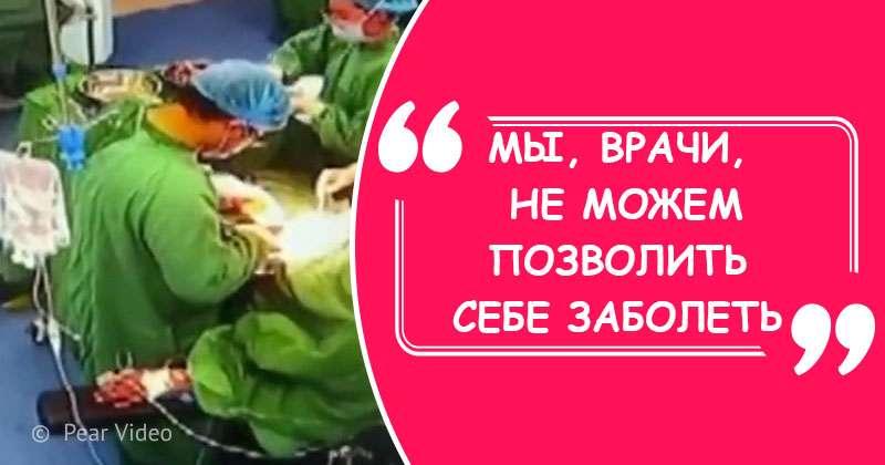 Испытывающий сильнейшую боль хирург прооперировал 9 человек прежде, чем сам оказался на столе у коллег