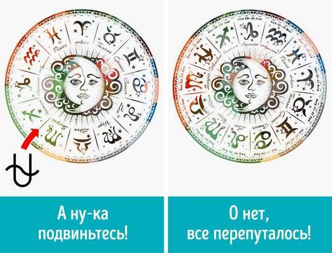 Если гороскопы— это полная ерунда, топочему они так часто сбываются?