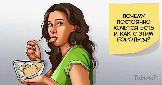 В чем причина повышенного аппетита и как с ним бороться