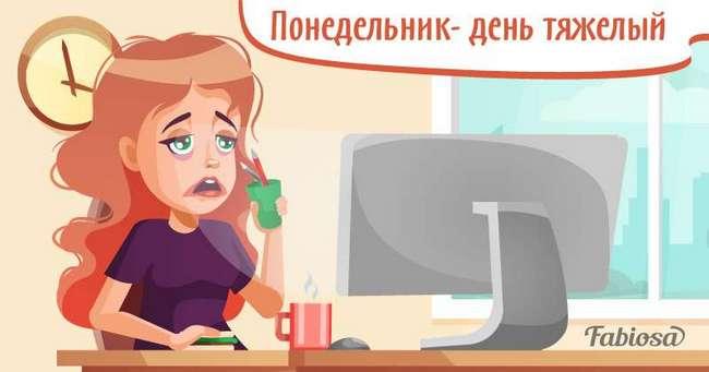 Почему понедельник — тяжелый день: 5 причин