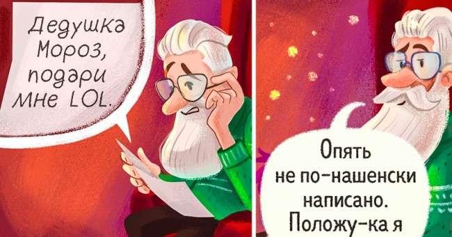 История отом, как выглядит тайная жизнь главного героя Нового года