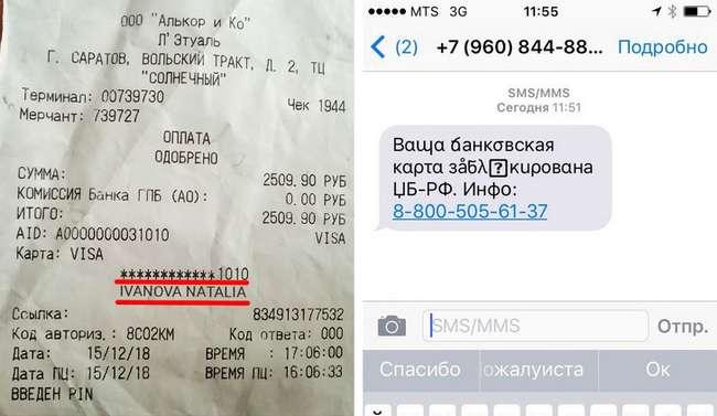 Почему чеки измагазинов нельзя оставлять накассе (Новая уловка мошенников)