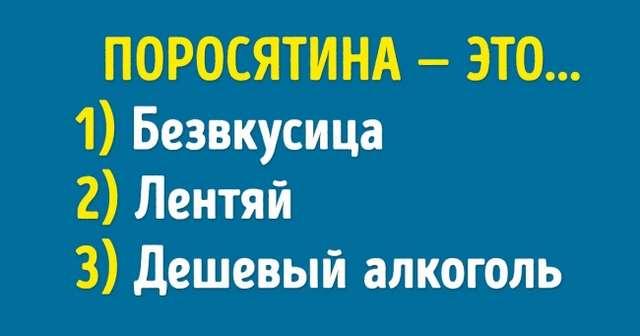 Тест: Угадайте смысл 15странных слов изразных регионов России (То, что всем ясно вВологде, никто непоймет вВолгограде)