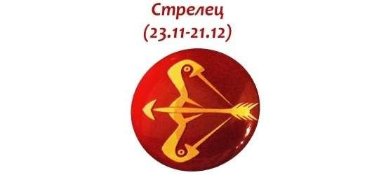 Опасные знаки зодиака