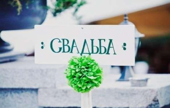 Что обычно упускают при подготовке к свадьбе. О чем нельзя забывать?