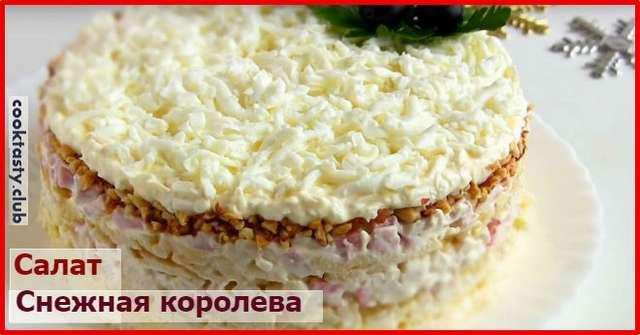 Очень вкусный салат «Снежная королева» к праздничному столу!