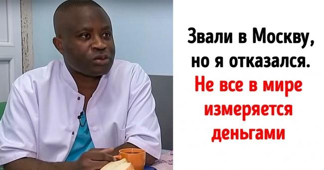 История камерунского нейрохирурга из Твери, к которому становятся в очередь люди со всей страны