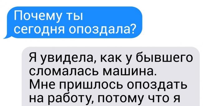 18 СМС от людей, которые больше не в силах держать все в себе