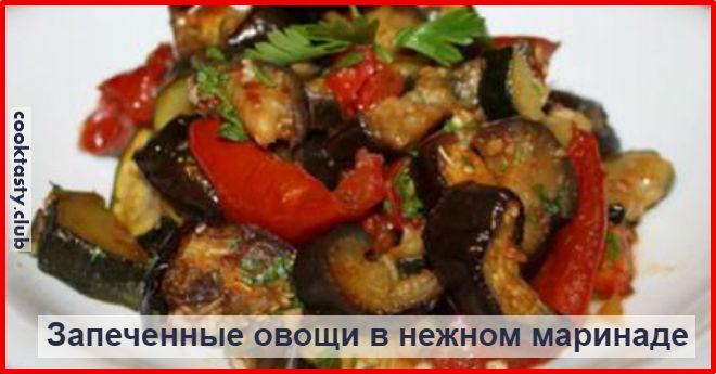Запеченные овощи в нежном маринаде