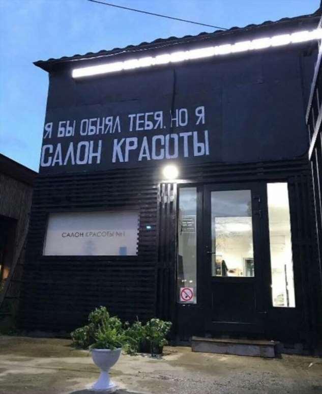 Прикольные объявления (салон красоты). Женская подборка №milayaya-00030918102019