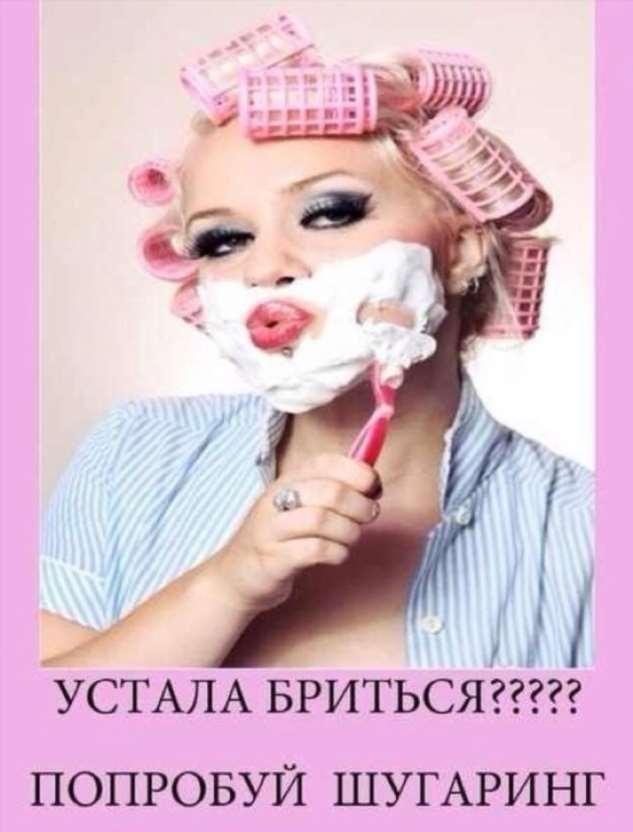 Прикольные объявления (салон красоты). Женская подборка milayaya-milayaya-08270528102019-18 картинка milayaya-08270528102019-18