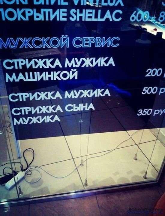 Прикольные объявления (салон красоты). Женская подборка milayaya-milayaya-08270528102019-8 картинка milayaya-08270528102019-8