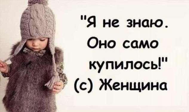 Женский юмор. Нежный юмор. Подборка milayaya-milayaya-23470525102019-12 картинка milayaya-23470525102019-12