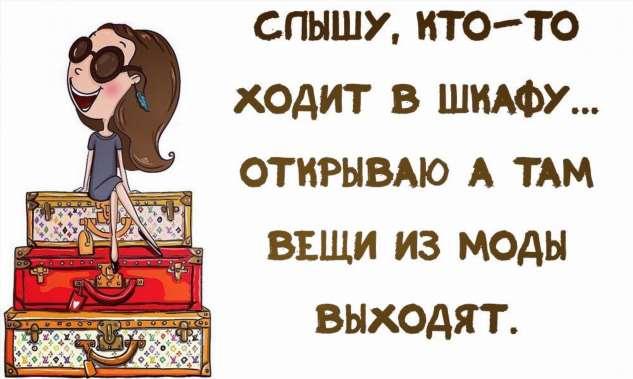 Женский юмор. Нежный юмор. Подборка milayaya-milayaya-23470525102019-16 картинка milayaya-23470525102019-16