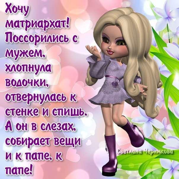 Женский юмор. Нежный юмор. Подборка milayaya-milayaya-23470525102019-3 картинка milayaya-23470525102019-3