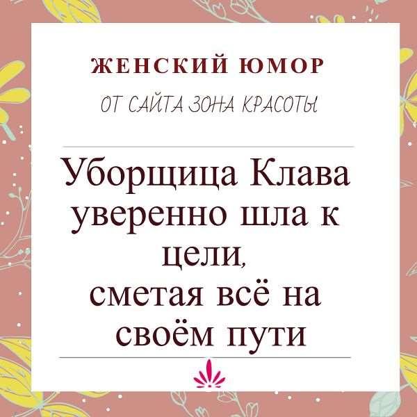 Женский юмор. Нежный юмор. Подборка milayaya-milayaya-23470525102019-6 картинка milayaya-23470525102019-6
