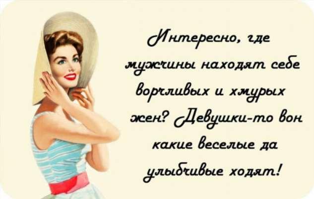 Женский юмор. Нежный юмор. Подборка milayaya-milayaya-23470525102019-7 картинка milayaya-23470525102019-7