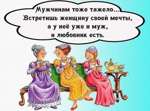 Женский юмор. Нежный юмор. Подборка milayaya-milayaya-23470525102019-8 картинка milayaya-23470525102019-8