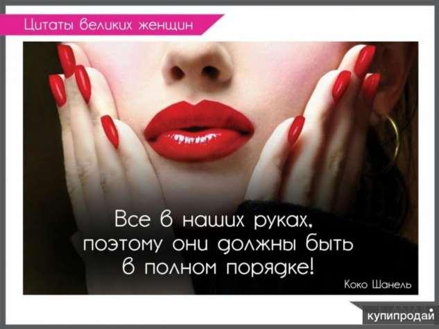 Прикольные объявления (салон красоты). Женская подборка milayaya-milayaya-29270528102019-2 картинка milayaya-29270528102019-2