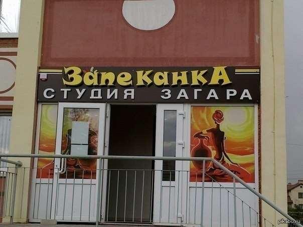Прикольные объявления (салон красоты). Женская подборка milayaya-milayaya-29270528102019-6 картинка milayaya-29270528102019-6