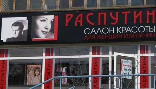 Прикольные объявления (салон красоты). Женская подборка №milayaya-31230525102019