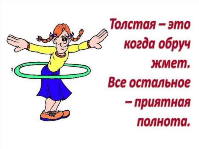 Женский юмор. Нежный юмор. Подборка №milayaya-36200622102019
