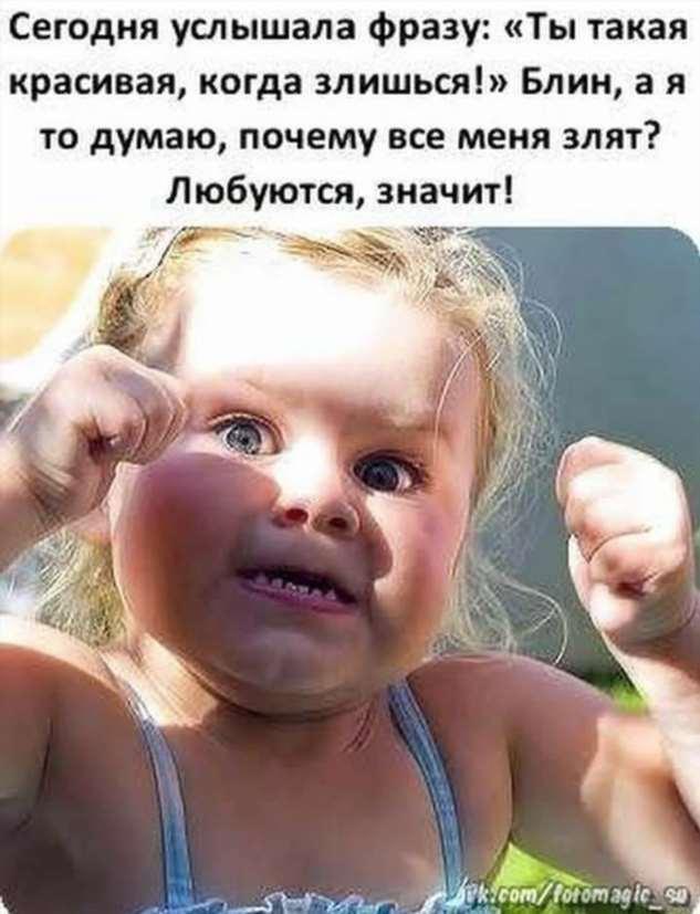 Женский юмор. Нежный юмор. Подборка milayaya-milayaya-36200622102019-11 картинка milayaya-36200622102019-11