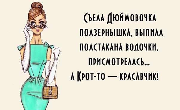 Женский юмор. Нежный юмор. Подборка milayaya-milayaya-36200622102019-17 картинка milayaya-36200622102019-17