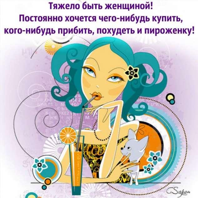 Женский юмор. Нежный юмор. Подборка milayaya-milayaya-36200622102019-6 картинка milayaya-36200622102019-6