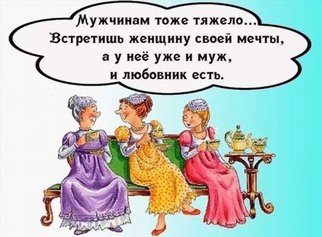 Женский юмор. Нежный юмор. Подборка milayaya-milayaya-36200622102019-9 картинка milayaya-36200622102019-9