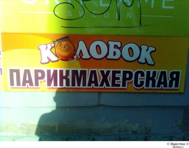 Прикольные объявления (салон красоты). Женская подборка №milayaya-36460522102019
