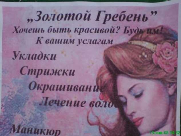 Прикольные объявления (салон красоты). Женская подборка №milayaya-51010918102019