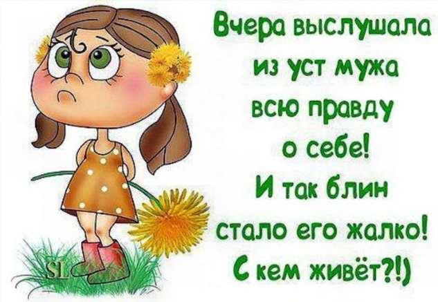 Женский юмор. Нежный юмор. Подборка milayaya-milayaya-59460528102019-18 картинка milayaya-59460528102019-18
