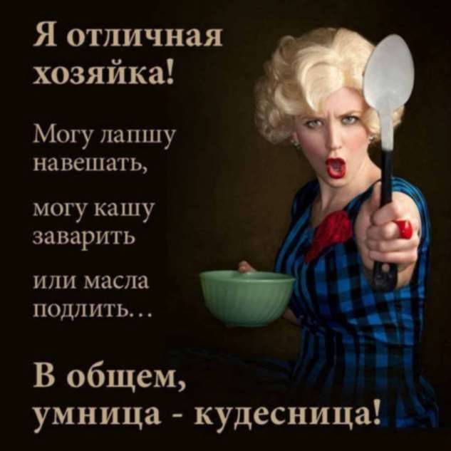Женский юмор. Нежный юмор. Подборка milayaya-milayaya-03480521112019-12 картинка milayaya-03480521112019-12