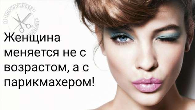 Прикольные объявления (салон красоты). Женская подборка milayaya-milayaya-12210521112019-19 картинка milayaya-12210521112019-19