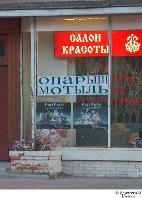 Прикольные объявления (салон красоты). Женская подборка milayaya-milayaya-12210521112019-2 картинка milayaya-12210521112019-2
