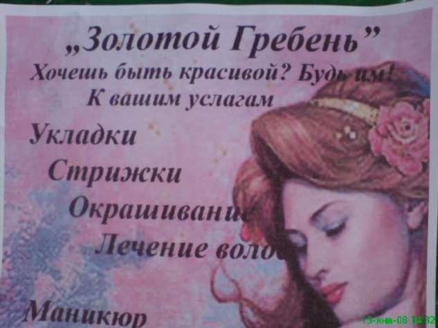 Прикольные объявления (салон красоты). Женская подборка milayaya-milayaya-12210521112019-5 картинка milayaya-12210521112019-5