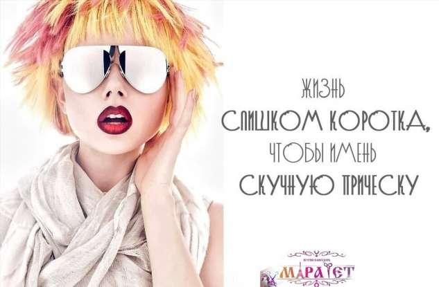 Прикольные объявления (салон красоты). Женская подборка milayaya-milayaya-12210521112019-7 картинка milayaya-12210521112019-7