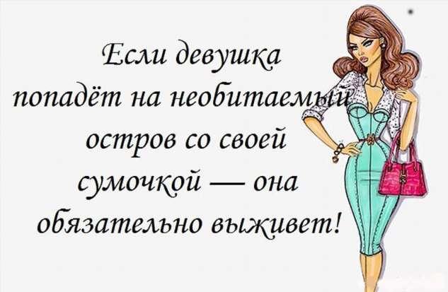 Женский юмор. Нежный юмор. Подборка milayaya-milayaya-20480503112019-14 картинка milayaya-20480503112019-14