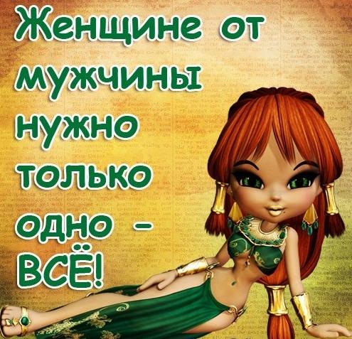 Женский юмор. Нежный юмор. Подборка milayaya-milayaya-20480503112019-16 картинка milayaya-20480503112019-16