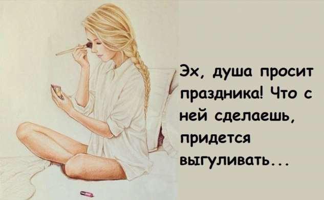 Женский юмор. Нежный юмор. Подборка milayaya-milayaya-20480503112019-17 картинка milayaya-20480503112019-17